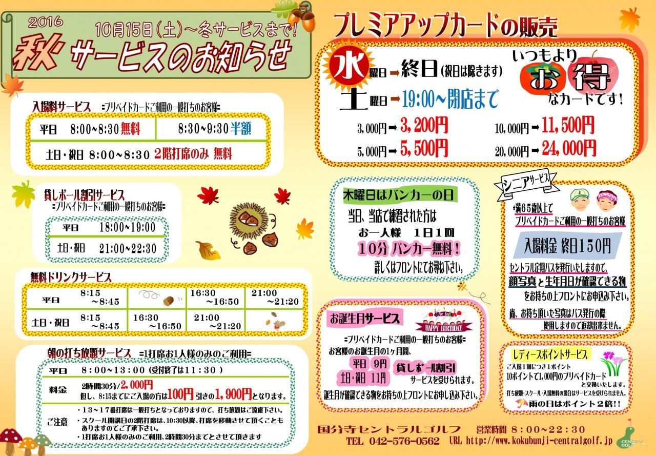 秋サービス2016